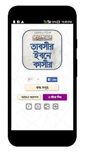 Tafsir Ibn Kathir Bangla - তাফসীর ইবনে কাসীর - náhled