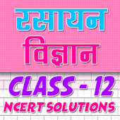 12th class chemistry solution in hindi Part-1