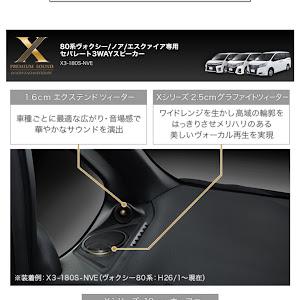 ヴォクシー  80系VOXY 煌ZSのカスタム事例画像 かいとさんの2019年12月21日08:48の投稿