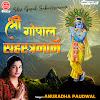 Album Anuradha Paudwal - Shri Gopal Sahastranaam