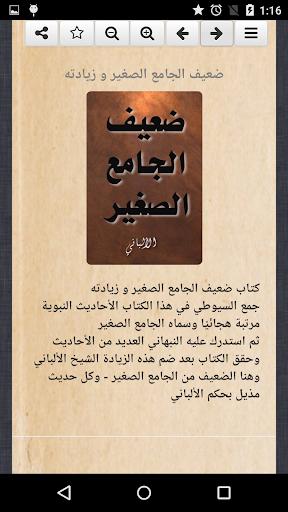 ضعيف الجامع الصغير و زيادته