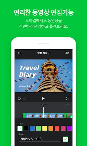 네이버 블로그 - Naver Blog screenshots 2