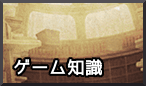 シノアリス_ゲーム知識MIC1