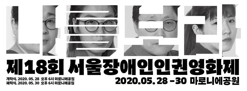 제 18회 서울장애인인권영화제 '나를 보라'