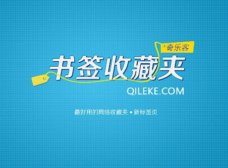 Qileke Navigation   Bookmarks and Favorites