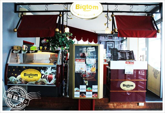 Bigtom美國冰淇淋