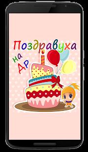 Поздравления на день рождения - náhled