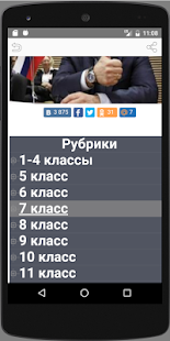 GDZV.RU - ГДЗ ВСЕ- screenshot thumbnail