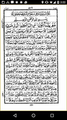 Read and Listen Quran - screenshot