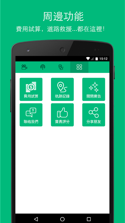 KNY高速公路 - Android Apps on Google Play