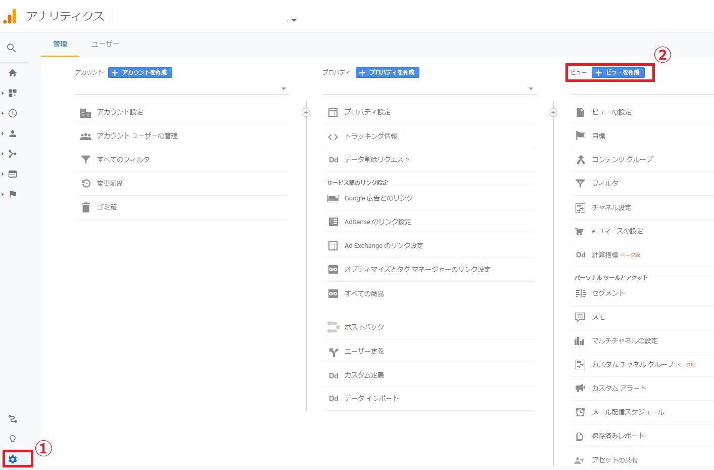 Googleアナリティクスにログインし、[管理]をクリック。対象のアカウント・プロパティを選択し、ビューのプルダウンメニューの一番下にある[新しいビューを作成]をクリック