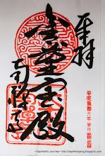 Photo: 京都 南禪寺 金剛王寶殿 平成26年3月22日