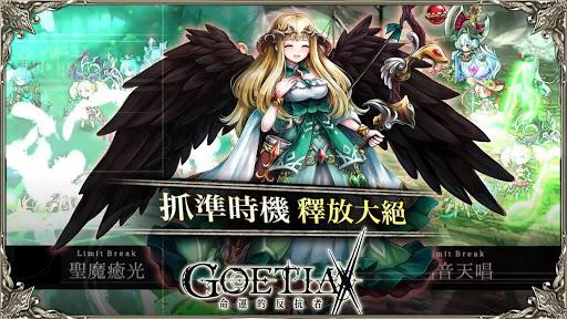 GoetiaX-u547du904bu7684u53cdu6297u8005 screenshots 9