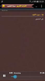 علي الحذيفي - قران كريم كامل - náhled