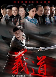 Road of Loyalty China Drama