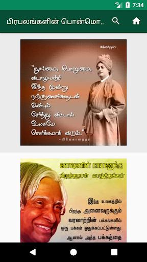 Tamil Status & Quotes - 2K Resolution 1.2 screenshots 3