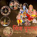 Shiv Puran in Hindi icon