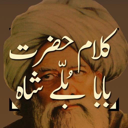 Kalam Baba Bulleh Shah file APK for Gaming PC/PS3/PS4 Smart TV