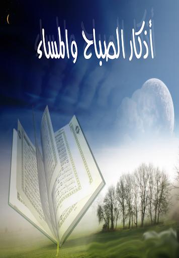 اذكار الصباح والرقيه الشرعيه