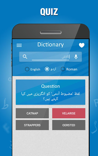 English to Urdu Dictionary screenshot 10