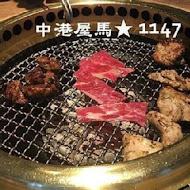 屋馬燒肉料亭
