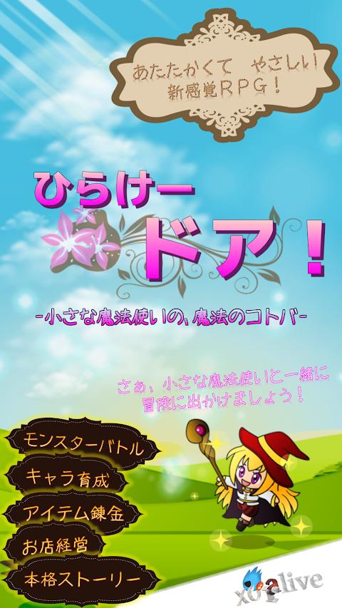 ひらけードア! - タップゲーム&放置ゲーム&お店経営RPGのおすすめ画像1