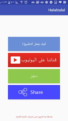Halal Zulal 5.6 screenshots 10