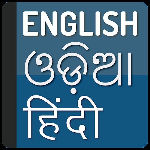 Download English to Odia ,Hindi Translator & Dictionary APK latest
