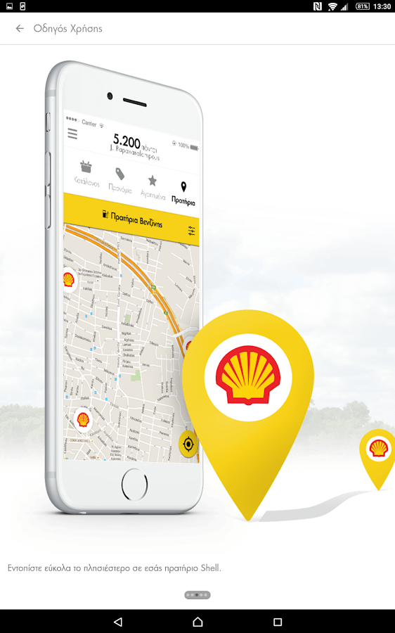 Shell Smart App- screenshot