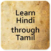 Learn Hindi through Tamil