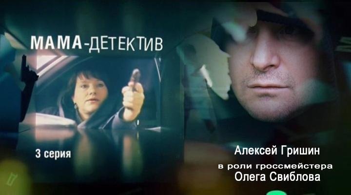 Фильмография сериал МАМА-ДЕТЕКТИВ сайт ГРИШИН.РУ