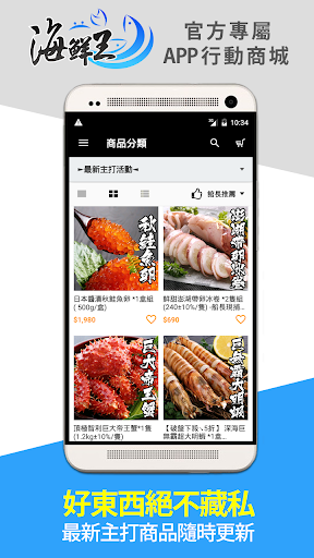 玩免費購物APP 下載海鮮王-最大網購海鮮品牌 app不用錢 硬是要APP