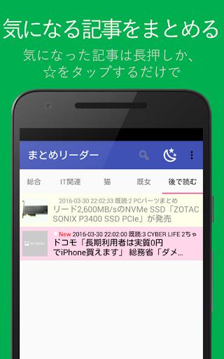 2chまとめ - 圏外でも!広告がすくなくて高速表示の無料アプリ
