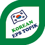 Korean EPS Topik Test