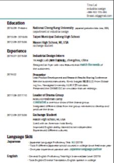 履歷表排版