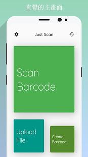 Just Scan 就掃 - 免費、無廣告且功能齊全的條碼掃描器 - náhled