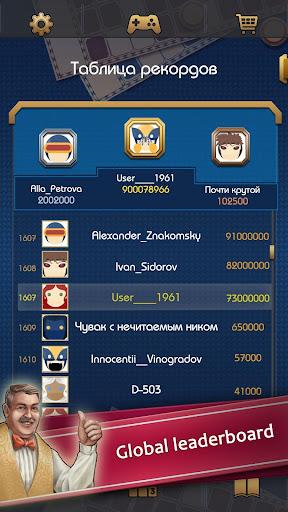 Loto 2.2.0 screenshots 18