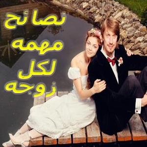 نصائح للمقبلين على الزواج 2018 for PC