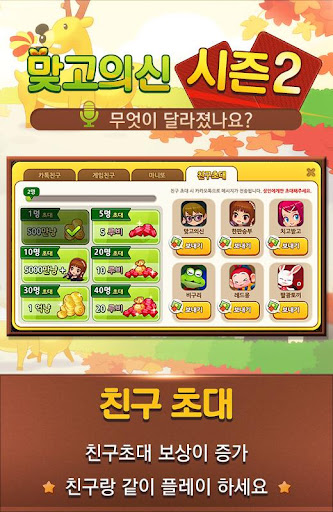 ub9deuace0uc758 uc2e0 for kakao 2.11 screenshots 17