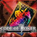 CODE OF JOKER Pocket-対戦カードゲーム-