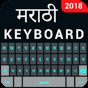 Marathi keyboard app-Marathi Typing Keyboard