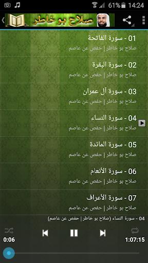 صلاح بو خاطر - مصحف كامل - Mp3