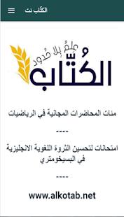 alkotab - الكتّاب - náhled