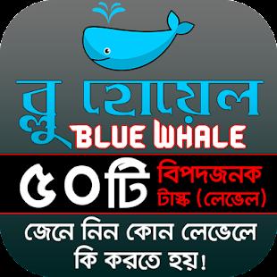 ৫০টি লেভেল সম্পর্কে বর্ণনা (Blue Whale Game) - náhled