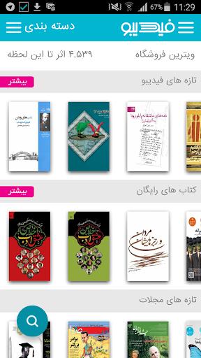 فیدیبوــ هزاران کتاب الکترونیک
