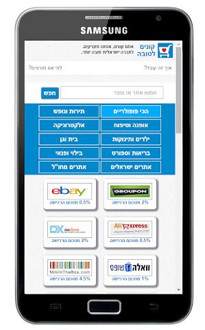 android קונים לטובה konim-letova.com Screenshot 0