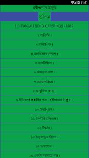 Download Rabindranath Tagore - রবীন্দ্রনাথ ঠাকুর । For PC Windows and Mac apk screenshot 1