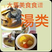 大馬(马来西亚)美食食谱-湯类