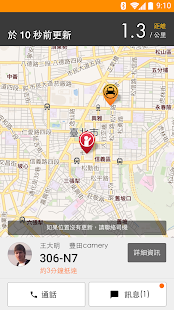 呼叫小黃 - 計程車搜尋平台  螢幕截圖 4