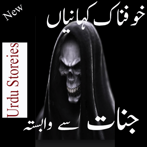 urdu kshsni story